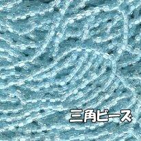 MIYUKI ( 広島 )  ビーズ 三角 ( トライアングル )  糸通しビーズ バラ売り 1m単位水色