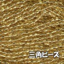 MIYUKI ( 広島 )  ビーズ 三角 ( トライアングル )  糸通しビーズ バラ売り 1m単位 銀引きゴールド