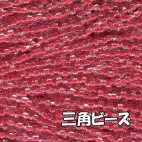 MIYUKI ( 広島 )  ビーズ 三角 ( トライアングル )  糸通しビーズ バラ売り 1m単位  中染赤