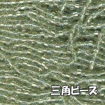 MIYUKI ( 広島 )  ビーズ 三角 ( トライアングル )  糸通しビーズ バラ売り 1m単位  中染草色 TR1135