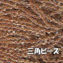 MIYUKI ( 広島 )  ビーズ 三角 ( トライアングル )  糸通しビーズ バラ売り 1m単位 中染赤茶