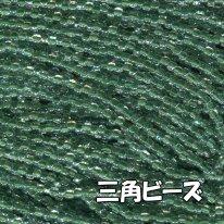 MIYUKI ( 広島 )  ビーズ 三角 ( トライアングル )  糸通しビーズ バラ売り 1m単位 中染モスグリーン TR1117