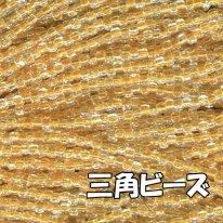 MIYUKI ( 広島 )  ビーズ 三角 ( トライアングル )  糸通しビーズ バラ売り 1m単位  中染オレンジ