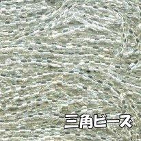 MIYUKI ( 広島 )  ビーズ 三角 ( トライアングル )  糸通しビーズ バラ売り 1m単位  中染銀色