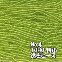 TOHO ビーズ 特小 糸通しビーズ  お徳用 束 (10m)  miniT-4 透き ビーズ 黄緑