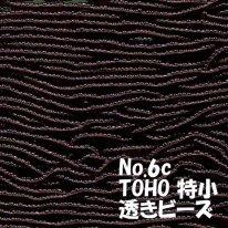 TOHO ビーズ 特小 糸通しビーズ  お徳用 束 (10m)  miniT-6c 透きビーズ 茶
