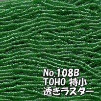 TOHO ビーズ 特小 糸通しビーズ  お徳用 束 (10m)  miniT-108b 透きラスター 緑 2