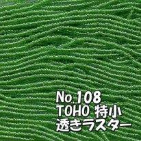 TOHO ビーズ 特小 糸通しビーズ  お徳用 束 (10m)  miniT-108 透きラスター 緑