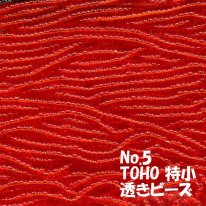 TOHO ビーズ 特小 糸通しビーズ  お徳用 束 (10m)  miniT-5  透き ビーズ 赤