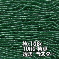 TOHO ビーズ 特小 糸通しビーズ  お徳用 束 (10m)  miniT-108c 透きラスター 緑 3
