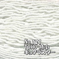 TOHO ビーズ 特小 糸通しビーズ  お徳用 束 (10m)  miniT-121 ギョクラスター 白