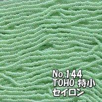 TOHO ビーズ 特小 糸通しビーズ  お徳用 束 (10m)  miniT-144 セイロン パステル 黄緑