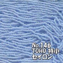 TOHO ビーズ 特小 糸通しビーズ  お徳用 束 (10m)  miniT-146 セイロン パステル 水色