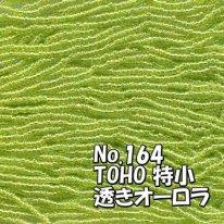 TOHO ビーズ 特小 糸通しビーズ  お徳用 束 (10m)  miniT-164 透き オーロラ 黄緑