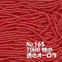 TOHO ビーズ 特小 糸通しビーズ  お徳用 束 (10m)  miniT-165 透き オーロラ 赤