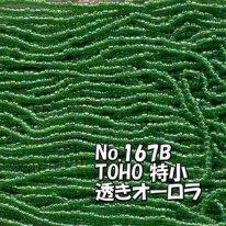 TOHO ビーズ 特小 糸通しビーズ  お徳用 束 (10m)  miniT-167b 透き オーロラ グリーン