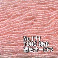 TOHO ビーズ 特小 糸通しビーズ  お徳用 束 (10m)  miniT-171 透き オーロラ  ピンク