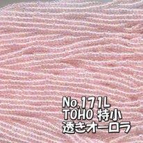TOHO ビーズ 特小 糸通しビーズ  お徳用 束 (10m)  miniT-171L 透き オーロラ 薄 ピンク
