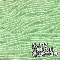 TOHO ビーズ 特小 糸通しビーズ  お徳用 束 (10m)  miniT-172 透き オーロラ 薄黄緑