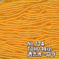 TOHO ビーズ 特小 糸通しビーズ  お徳用 束 (10m)  miniT-174 透き オーロラ オレンジ