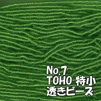 TOHO ビーズ 特小 糸通しビーズ  お徳用 束 (10m)  miniT-7 透き 緑