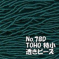 TOHO ビーズ 特小 糸通しビーズ  お徳用 束 (10m)  miniT-7bd 透き 濃エメラルドグリーン