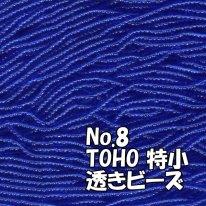 TOHO ビーズ 特小 糸通しビーズ  お徳用 束 (10m)  miniT-8 透き 青