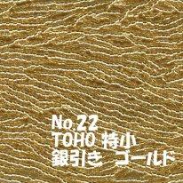TOHO ビーズ 特小 糸通しビーズ  お徳用 束 (10m)  miniT-22 銀引き ゴールド