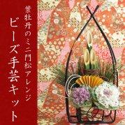 ビーズフラワーキット ミニ葉牡丹 の門松アレンジ