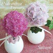 ビーズフラワーキット 紫陽花のトピアリー