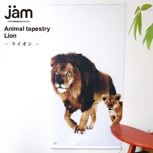 Animal tapestry Lion(ライオン)  掛け軸 -モダンお洒落なタペストリー tapestry