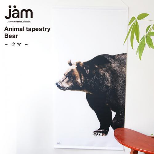 Animal tapestry Bear(クマ)  掛け軸 -モダンお洒落なタペストリー tapestry