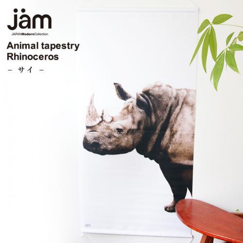 Animal tapestry Rhinoceros(サイ)  掛け軸 -モダンお洒落なタペストリー tapestry