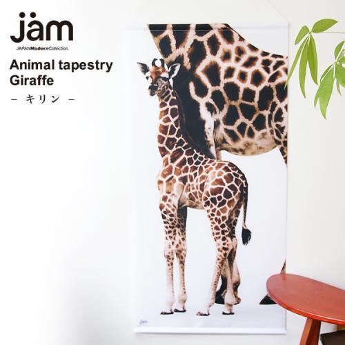 Animal tapestry Giraffe(キリン)  掛け軸 -モダンお洒落なタペストリー tapestry