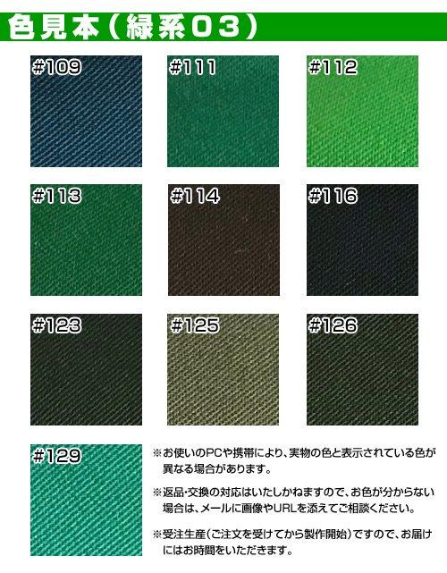 ここみねっと。オリジナル 全132色着物(半着・緑系03)[受注生産]