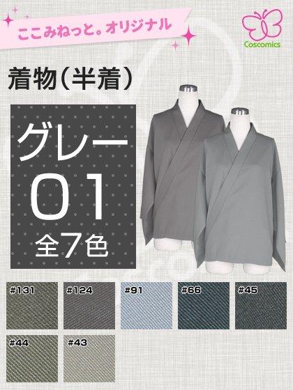 ここみねっと。オリジナル 全132色着物(半着・グレー)[受注生産]