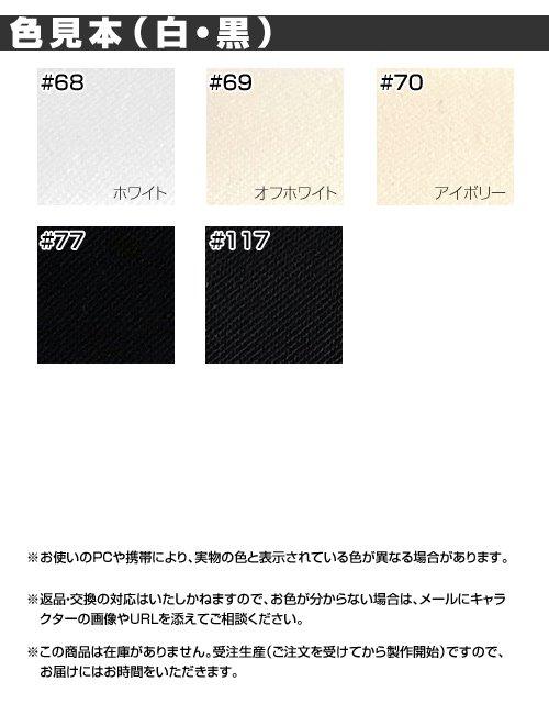 ここみねっと。オリジナル 全132色着物(半着・白・黒)[受注生産]