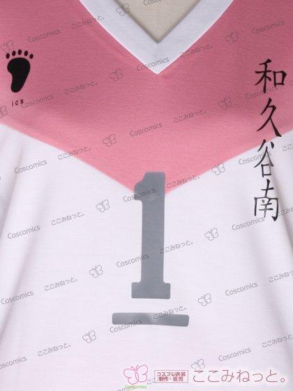 ハイキュー!! ■和久谷南高校排球部ユニフォーム[受注生産]