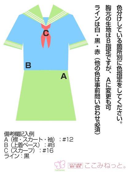 ここみねっと。オリジナル制服 組み合わせ132×132×132色!半袖メンズセーラー服(混紡スカーフ)[受注生産]