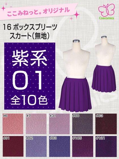 |コスプレ 衣装 通販 ここみねっと。 ここみねっと。オリジナル制服 全132色16ボックスプリーツスカート(紫系)[受注生産]