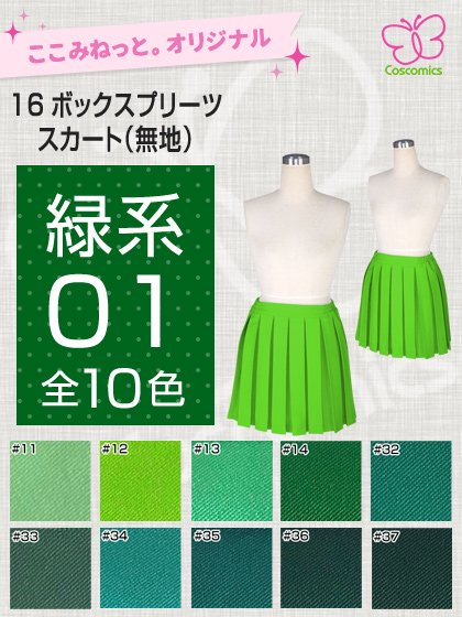 |コスプレ 衣装 通販 ここみねっと。 ここみねっと。オリジナル制服 全132色16ボックスプリーツスカート(緑系01)[受注生産]