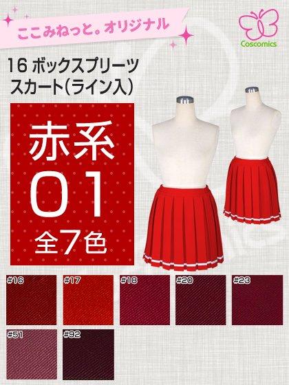 |コスプレ 衣装 通販 ここみねっと。 ここみねっと。オリジナル制服 全132色16ボックスプリーツスカート(ライン入/赤系)[受注生産]