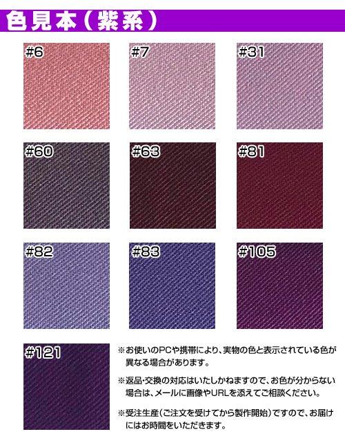 ここみねっと。オリジナル制服 全132色レディースシャツ(長袖/紫系)[受注生産]
