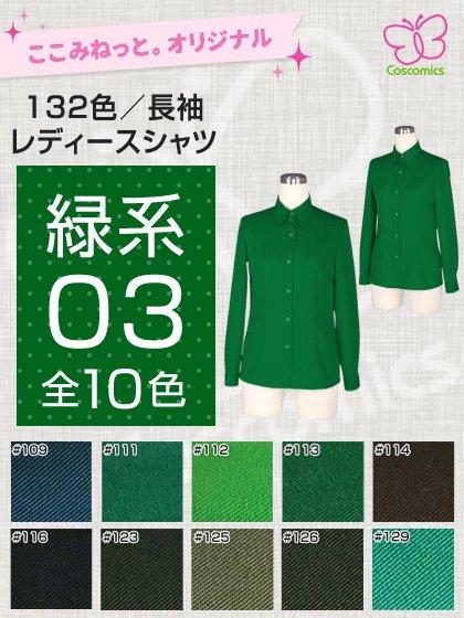 ここみねっと。オリジナル制服 全132色レディースシャツ(長袖/緑系03)[受注生産]