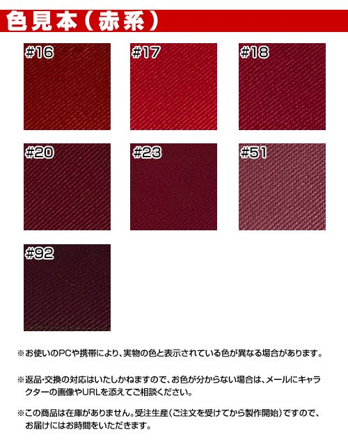 ここみねっと。オリジナル制服 全132色レディースシャツ(長袖/赤系)[受注生産]