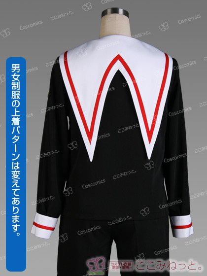 カードキャプターさくら CCさくら 友枝小学校男子制服(■冬服)[受注生産]