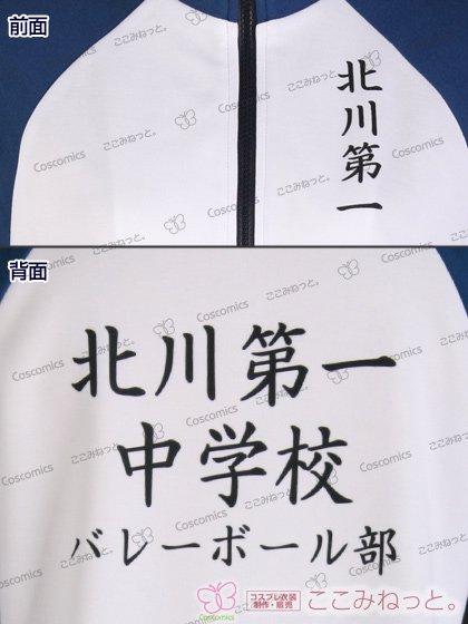ハイキュー!! ◯北川第一中学校排球部ジャージ[受注生産]