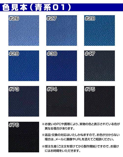 ここみねっと。オリジナル制服 全132色メンズブレザー(シングルボタン/青系01)[受注生産]