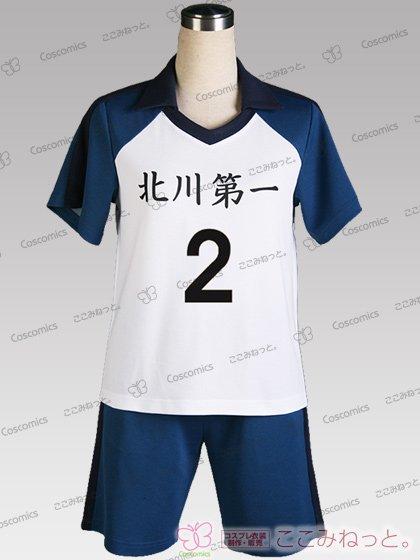ハイキュー!! ◯北川第一中学校排球部ユニフォーム[受注生産]