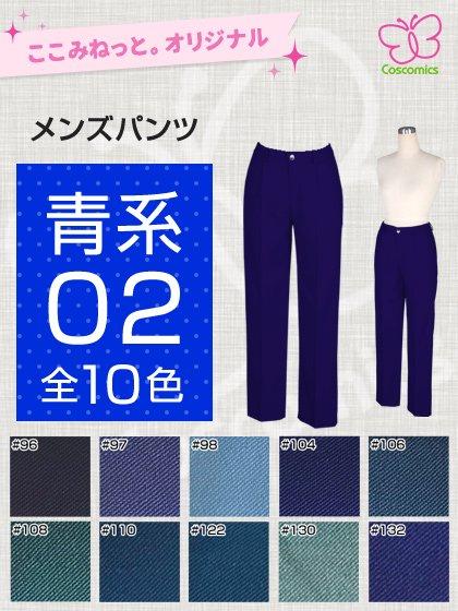 ここみねっと。オリジナル制服 全132色メンズパンツ(青系02)[受注生産]
